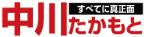 中川貴元(たかもと)の地域の柱サイト